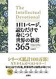 1日1ページ、読むだけで身につく世界の教養365 srcset=