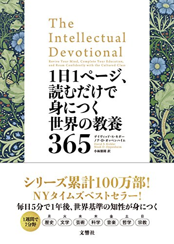 『1日1ページ、読むだけで身につく世界の教養365』を買ったのは、どういう人たちなのか?