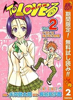 To LOVEる―とらぶる― カラー版【期間限定無料】 2 (ジャンプコミックスDIGITAL)