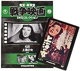 東宝・新東宝戦争映画DVD 68号 (上海の女 1952年) [分冊百科] (DVD付) (東宝・新東宝戦争映画DVDコレクション)
