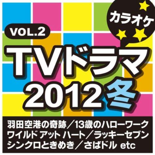 TVドラマ2012冬 VOL.2