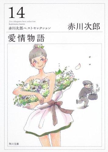 愛情物語  赤川次郎ベストセレクション(14) (角川文庫)の詳細を見る