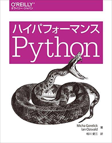 ハイパフォーマンスPythonの詳細を見る