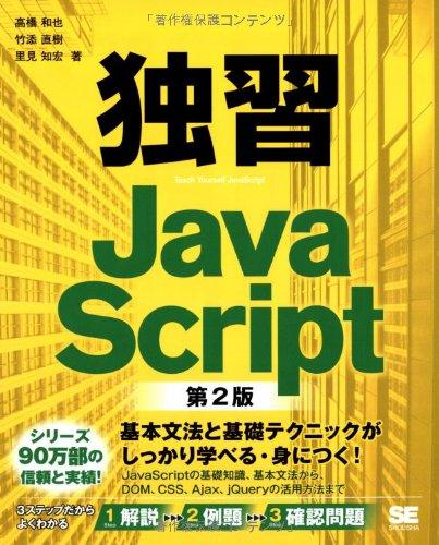 独習JavaScript 第2版の詳細を見る