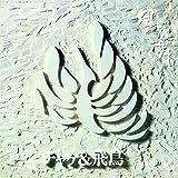 【Amazon.co.jp限定】風舞(初回生産限定)(紙ジャケット仕様)(CD)(デカジャケット付)