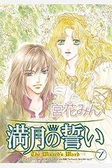 満月の誓い 1巻 (ハーレクインコミックス) Kindle版
