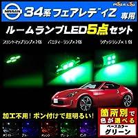 フェアレディ Z34系 対応★ LED ルームランプ5点セット 発光色は グリーン【メガLED】