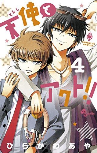 天使とアクト!!(4) (少年サンデーコミックス)