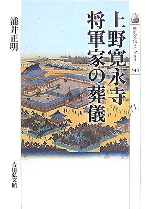 上野寛永寺 将軍家の葬儀 (歴史文化ライブラリー)