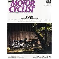 別冊 MOTORCYCLIST (モーターサイクリスト) 2013年 11月号 [雑誌]
