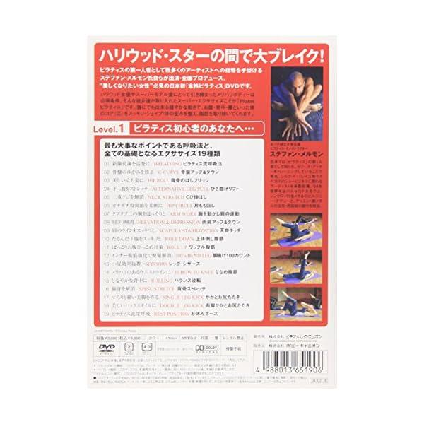 ピラティス ダイエット Level.1 [DVD]の紹介画像2