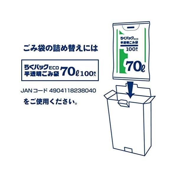 日本技研工業 らくパック ゴミ袋 半透明 70...の紹介画像6