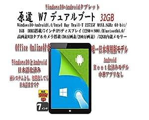 原道 W7 デュアルOS 32GB intel 3735G IPS液晶 BT搭載 アンドロイド4.4 ウィンドウズ8.1 タブレットPC Playストア・Windowsストア搭載 【並行輸入品】