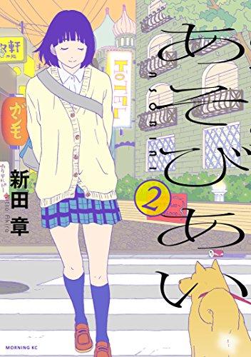 あそびあい(2) (モーニングコミックス)