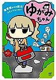 ゆがみちゃん 毒家族からの脱出コミックエッセイ<ゆがみちゃん>&#8221; style=&#8221;border: none;&#8221; /></a></div> <div class=