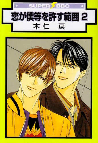 恋が僕等を許す範囲 2 (新装版) (スーパービーボーイコミックス)の詳細を見る