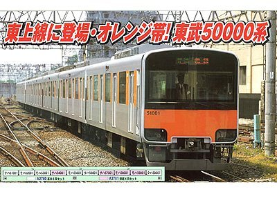 Nゲージ A2780 東武50000系・第一編成 基本6両セット