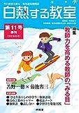 白熱する教室 no.011 (今の教室を創る 菊池道場機関誌)