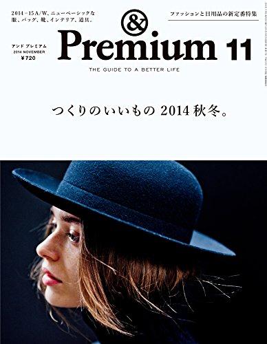 & Premium (アンド プレミアム) 2014年 11月号の詳細を見る