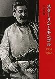 「スターリンとモンゴル 1931‐1946 (東北アジア研究専書)」販売ページヘ