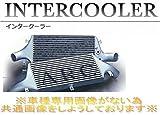 ARC 【エーアールシー】 インタークーラー M075 純正交換  【スズキ】 MRワゴン 1S334AA001