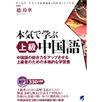 MP3音声付き 本気で学ぶ上級中国語