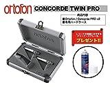 ORTOFON(オルトフォン) / CONCORDE TWIN PRO【お得で嬉しいケース付2本セット!レコードを守るクリーナースプレー付!】《国内正規品》