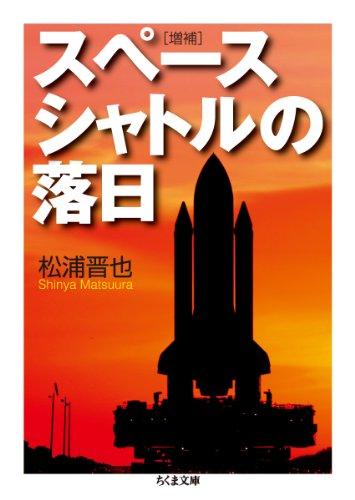 増補 スペースシャトルの落日 (ちくま文庫)