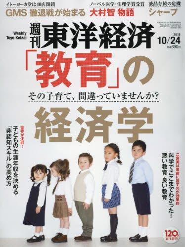 週刊東洋経済 2015年 10/24号の詳細を見る