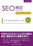 SEO検定公式テキスト1級 2016年度版