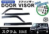 【説明書付】 マツダ スクラム ワゴン DG64W ドアバイザー サイドバイザー /取付金具付