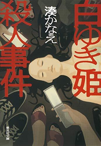 白ゆき姫殺人事件 (集英社文庫)の詳細を見る