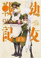 幼女戦記食堂 (1) (角川コミックス・エース)