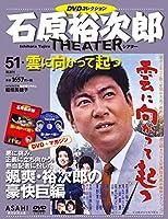 石原裕次郎シアター DVDコレクション 51号 『雲に向かって起つ』  [分冊百科]