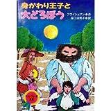 身がわり王子と大どろぼう (新・世界の子どもの本 5)