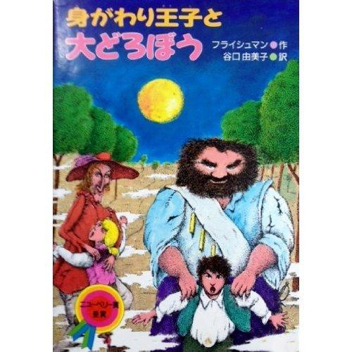 身がわり王子と大どろぼう (新・世界の子どもの本 5)の詳細を見る
