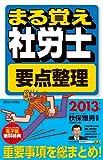 2013年版 まる覚え社労士 要点整理 (うかるぞ社労士シリーズ)