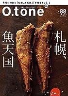 O.tone[オトン]Vol.88(札幌、魚天国)