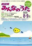 NHK みんなのうた 2009年 08月号 [雑誌] 画像