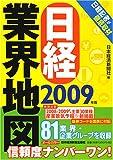 日経業界地図〈2009年版〉