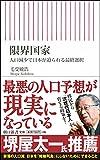 限界国家 人口減少で日本が迫られる最終選択 (朝日新書)