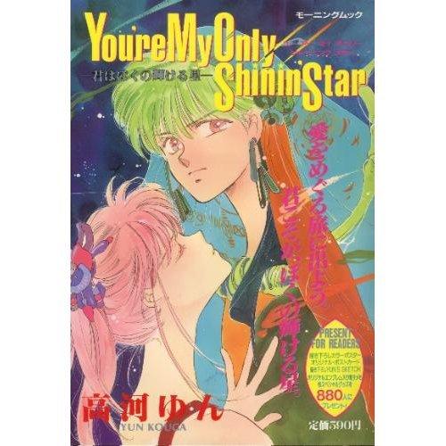 You're My Only Shinin'Star―君はぼくの輝ける星 (モーニングムック (3))の詳細を見る