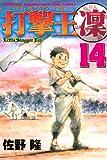 打撃王 凜(14) (講談社コミックス月刊マガジン)