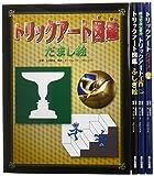 トリックアート図鑑(全4巻セット)