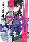 ブルーピリオド コミック 1-4巻セット