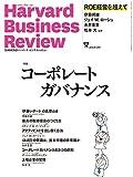 ダイヤモンドハーバードビジネスレビュー 2016年 03 月号 [雑誌] (【特集】コーポレートガバナンス)