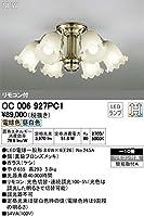 オーデリック/シャンデリア ~10畳 OC006927PC1