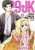 29とJK(3) (ガンガンコミックスONLINE)