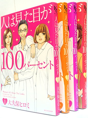 人は見た目が100パーセント コミック 全4巻完結セット (KCデラックス BE LOVE)