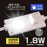Amazon.co.jp激安!期間限定 AC100V LEDモジュール,看板照明,間接照明最適 B-1D50A
